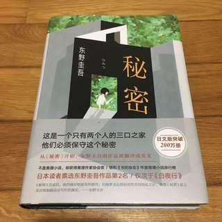 Keigo Higashino's secret 东野奎吾 秘密