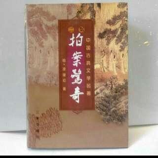 中國古典名著
