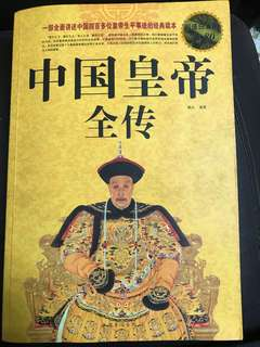 The history of Chinese emperors