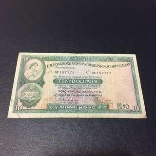 1978年匯豐銀行$10 ,獅子號 No.157777