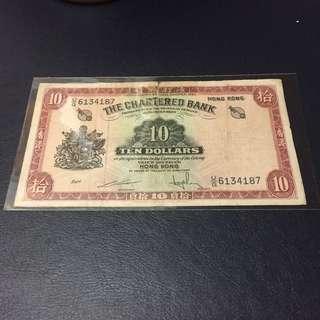 紅鎖匙1962至1970 渣打銀行$10
