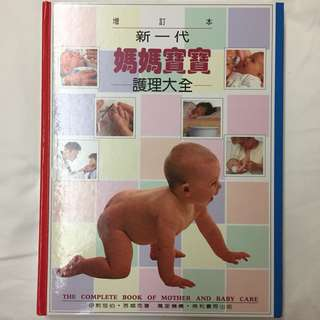 媽媽寶寶護理大全The Complete Book of Mother and Baby Care