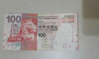 匯豐一百圓靚號只限郵寄交收