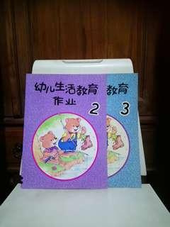 2 BN Kids Chinese Worksheet