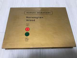 First Edition Haruki Murakami Norwegian Wood
