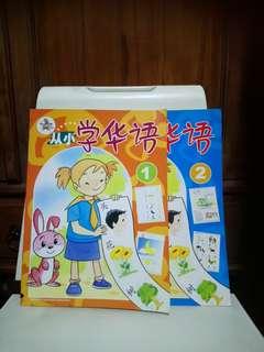 2 Kids Chinese Book