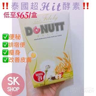 Donutt 酵素 減肥 檸檬味