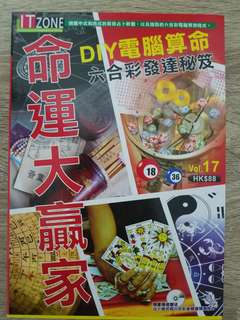 30/6完結 《DIY電腦算命六合彩發達秘笈》
