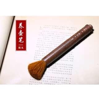 檀木养壶笔