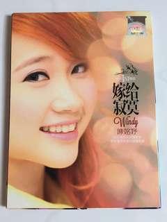 Windy Chin 陈姳妤 - 嫁给寂寞 EP