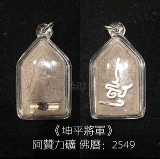 泰國佛牌聖物 阿贊力礦•坤平將軍