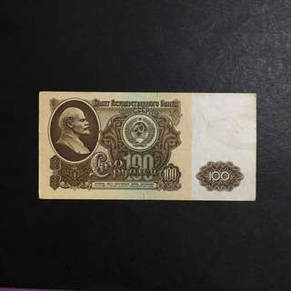 Russia 100 rubles 1961 tore 5 mm at top & bottom near center