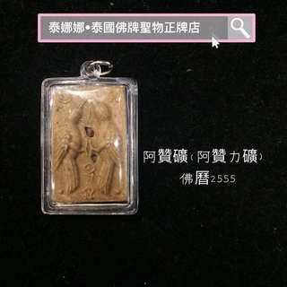 泰國佛牌聖物 阿贊礦(阿贊力礦)·人緣鳥