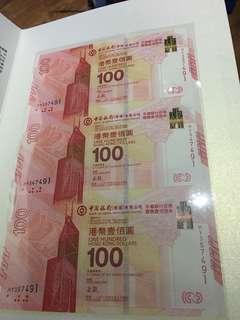中銀百年(香港)紀念鈔-3連張