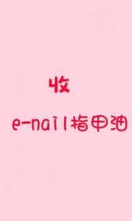 收購E-nail指甲油💅