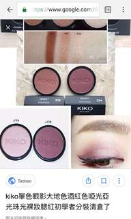 意大利 kiko 大地色 酒紅色 眼影 infinity eyeshadow #243