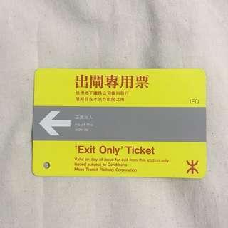 地鐵出閘專用票(早期)