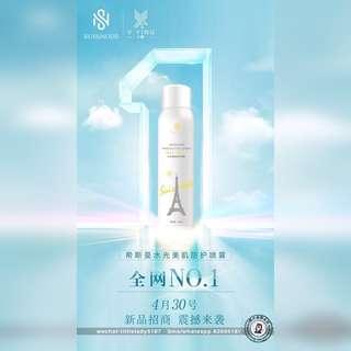 Skin care protective spray