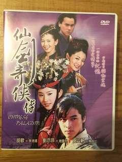 Chinese Paladin DVD