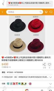 紅色紳士帽