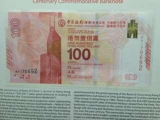 中銀紀念鈔,HY 170692