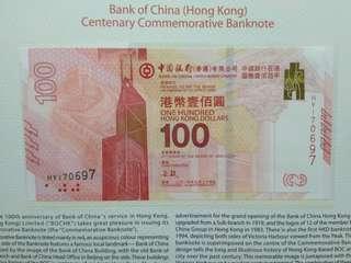 中銀紀念鈔,HY 170697