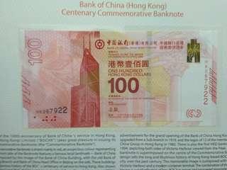 中銀紀念鈔,HK 067922