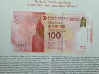 中銀紀念鈔,995177