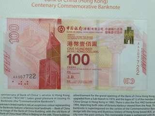 中銀紀念鈔,AA 507722