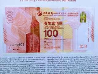 中銀紀念鈔,060601