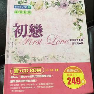 book - bilingual with cd rom first love