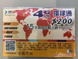 4GLTE環球通(15天無限流動上網)All-in-one卡