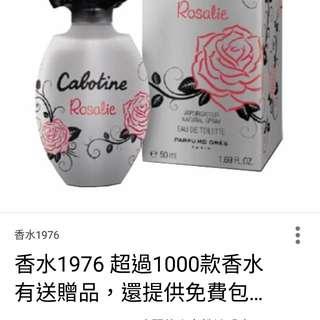 🚚 蘿莎琳Rosalie 香水噴露 50ml