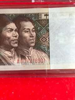第四套人民幣1角100連號:W6D1218901-9000