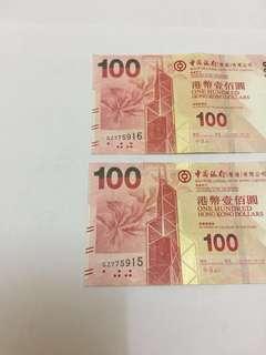 罕有的雙連靚號GZ775915/775916 中銀100元紙幣