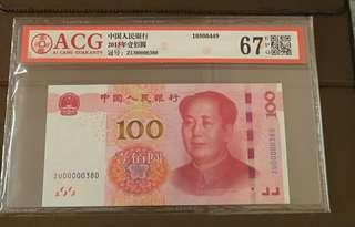 人民幣土豪金$100開門號(已評級)           67EPQ高分靚號:ZU00000380