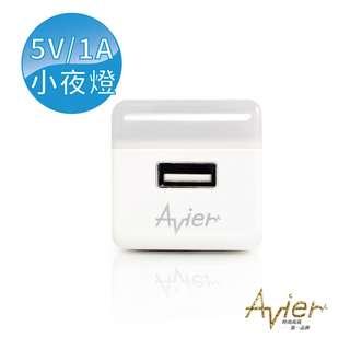 🚚 【Avier】白色 夜燈單孔充電座