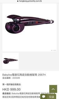 Babyliss 2667H 陶瓷自動捲髮器