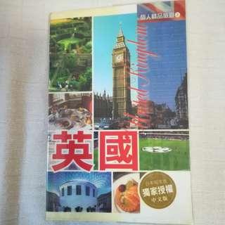 英國 旅遊書 (8成新)