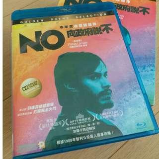 向政府說不 <NO> Blu-ray Disc