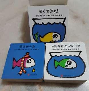 小鱼噗噗积木魔盒(3册)