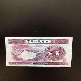 第二版人民币浅水坝