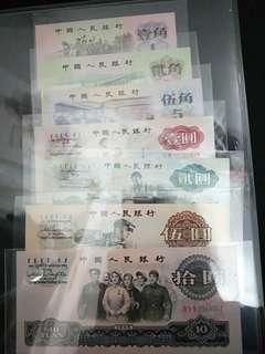 第三版人民幣