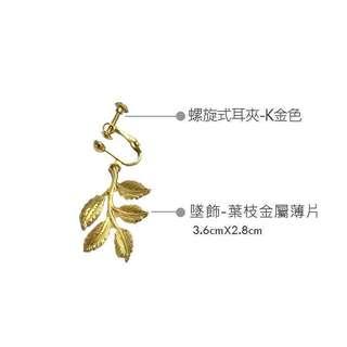 🚚 WR金屬感枝葉氣質耳夾-無耳洞螺旋式耳環