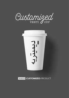 Customized Venti Cup
