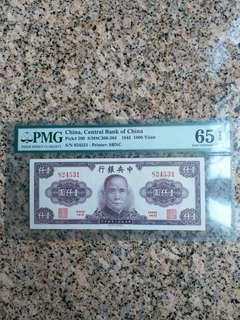 中央銀行1000圓,1945年,Pmg65EPQ