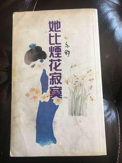 二手小說 她比煙花寂寞 著名作家亦舒作品系列