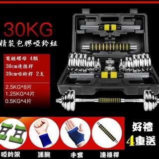 熱銷-30kg啞鈴 槓鈴 槓片 30公斤電鍍啞鈴組 重訓 舉重 超值30CM連接桿 贈 手套 護腕 收納箱