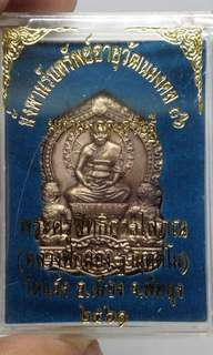 Ner Nawa Be2561.Roon Nampanglatsat..sit and received money
