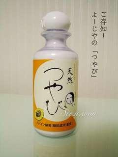 🎎日本京都Yojiya優佳雅✨木瓜酵素洗顏粉
